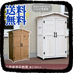 【送料無料】三角屋根収納庫 KGRS1600 [小型 木製 ウッド 屋外 物置 ストッカー 収納庫]