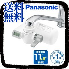 【送料無料】Panasonic パナソニック 浄水器 TK-CJ22  [カートリッジ交換浄水器 蛇口直結型浄水器 蛇口用浄水器]