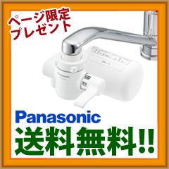 \ページ限定・カードケース付/ Panasonic パナソニック 浄水器 TK-CJ12  【送料無料・代引料無料・保証付】 [カートリッジ交換:約1年・約4000L]
