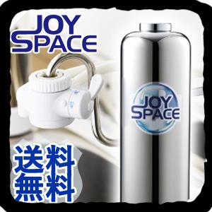 【送料無料】アクアリード JOY SPACE ジョイスペース アダプターセット付き [浄水器 浄水機 蛇口直結形 蛇口直結型 蛇口直結用 蛇口用 家庭用]