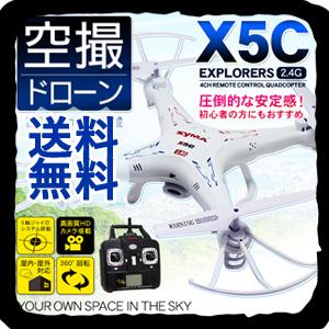 【送料無料】カメラ付きドローン X5C コントローラー付き 6軸ジャイロ搭載 クアッドコプター カメラ付きマルチコプター カメラ付きラジコンヘリ