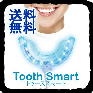 【送料無料】Tooth Smart トゥーススマート