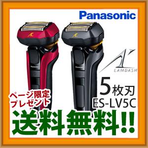 \ページ限定・カードケース付/ 【Panasonic パナソニック ラムダッシュ 5枚刃 ES-LV5C】【送料無料・代引料無料・保証付】
