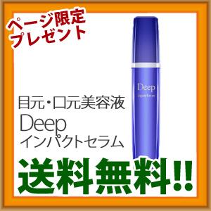 \ページ限定・カードケース付/ 【Deep インパクトセラム 15ml 約2ヶ月分】 【送料無料・代引料無料・日本製】