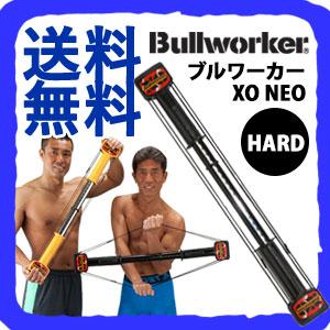 【送料無料】ブルワーカー XO ネオ ハード [DVD・ウォールチャート・ケース付き] 筋トレマシン トレーニングマシン