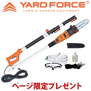 \ページ限定・カードケース付/  【Yard Force 高枝切り電動チェーンソーV】【送料無料・保証付】