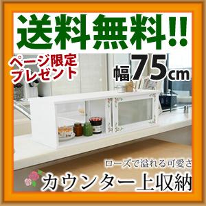 \ページ限定・カードケース付/ 【カウンター上収納ラック 幅75cm ホワイト MUD-7129WH】【送料無料】