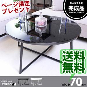 \ページ限定・カードケース付/ 鏡面テーブル IWT-632 完成品 【送料無料】