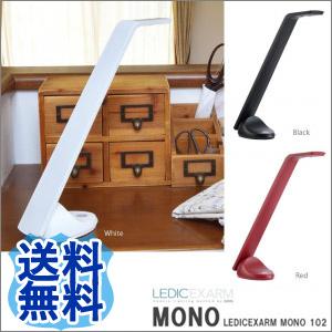 【送料無料】スワン電器 LEDIC EXARM MONO 102 デスクスタンドライト MN-102 LEDスタンドライト