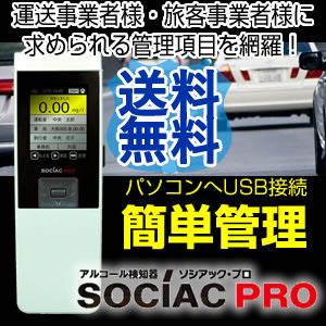 【送料無料】アルコール検知器 ソシアックPRO データ管理型 SC-302 [専用点呼記録管理ソフト付き 日本製・保証付]