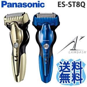 【送料無料】Panasonic パナソニック ラムダッシュ 3枚刃 ES-ST8Q [収納ケース付き]