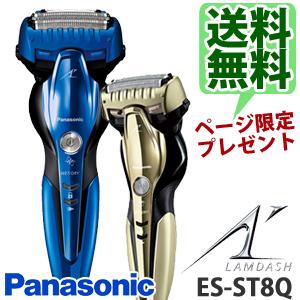 \ページ限定・カードケース付/ Panasonic パナソニック ラムダッシュ 3枚刃 ES-ST8Q [収納ケース付き]【送料無料・代引料無料・保証付】