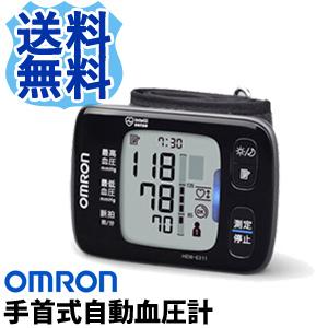【即出荷】【送料無料】 オムロン 手首式血圧計 HEM-6311 [朝と夜の最高血圧の週平均測定値を、画面にグラフで自動表示] 収納ケース付き