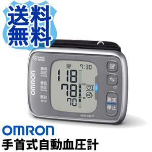 【送料無料】 オムロン 手首式血圧計 HEM-6323T [正確測定サポート機能 サイレント測定 スマホで血圧データを簡単チェック] 収納ケース付き
