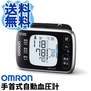 【送料無料】 オムロン 手首式血圧計 HEM-6324T [正確測定サポート機能 サイレント測定 バックライト機能] 収納ケース付き