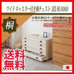 【送料無料】ワイド桐チェスト たとう紙 5段 キャスター付き着物桐タンス 完成品 HI-0069