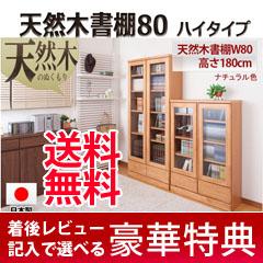 【送料無料】天然木ガラス扉キャビネット 天然木書棚80 ハイタイプの通販