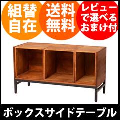 【送料無料】 ウッドラック 【ブリック 天然木製ボックスサイドテーブル PR-ST840】 木製ラック フリーラック ディスプレイラック サイドラック インテリアラック