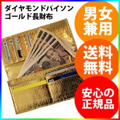 【送料無料】【ダイヤモンドパイソンゴールド長財布】 長財布 メンズ財布 レディース財布 コインケース カードケース カード入れ 小銭入れあり ウォレット 金色