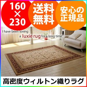 【送料無料】 カーペット ラグマット 床暖対応 ホットカーペット対応 柄 角型 床暖房対応 ブラウン 【高密度ウィルトン織りラグ 160×230 SW012】