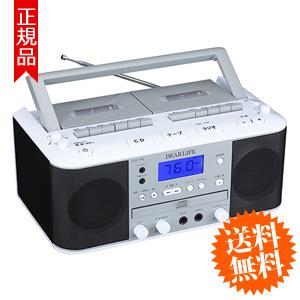 【送料無料・代引料無料】【DEARLIFE ダブルカセットCDラジオ CCR-17W】 ラジカセ ラジオカセット カセットプレイヤー ダビング 高速再生 スロー再生 録音