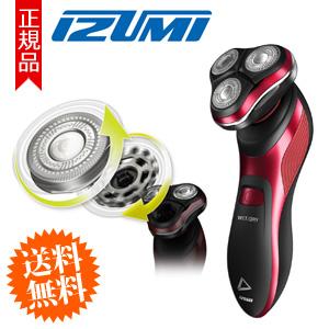 【送料無料・代引料無料】【イズミ ロータリー式シェーバー IZR-N1261-R】 メンズシェーバー ロータリーシェーバー 日本製 海外対応 髭剃り 電気 電動