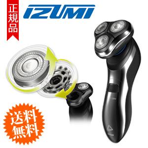 イズミ ロータリー式シェーバー IZR-N1461-S 【送料無料・代引料無料】 メンズシェーバー 電気髭剃り 電動髭剃り 電気シェーバー 電動シェーバー 日本製