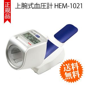 【送料無料・代引料無料】【オムロン 上腕式血圧計 HEM-1021】 上腕血圧計 デジタル表示 omron デジタル血圧計 正確測定をサポート