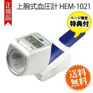 \ページ限定・カードケース付/ 上腕式血圧計 オムロン HEM-1021 【送料無料】
