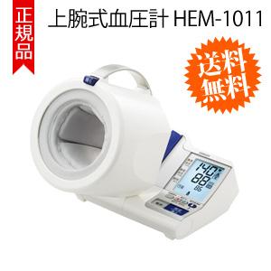 デジタル血圧計 【送料無料・代引料無料】【オムロン 上腕式血圧計 HEM-1011】 上腕血圧計 正確測定をサポート 正しい姿勢で測定できる