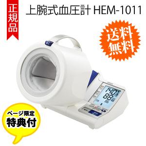 \ページ限定・カードケース付/ デジタル血圧計 【送料無料】【オムロン 上腕式血圧計 HEM-1011】 電子血圧計 omron 上腕血圧計 デジタル表示