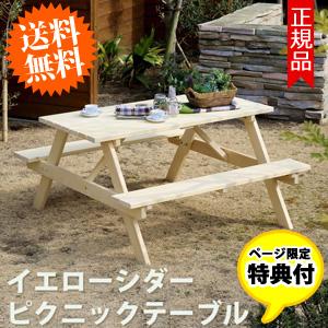 \ページ限定・カードケース付/ ウッドテーブル 【送料無料】【イエローシダーピクニックテーブル YCPT-1350NTU】 ガーデンテーブル 木製 4人掛け