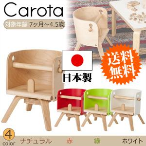 カロタミニ ベビーチェア ローチェア 【送料無料・代引料無料】【Sdi Fantasia Carota-mini CRT-02L】 子ども椅子 子供用チェア キッズチェア ダイニングチェア 木製