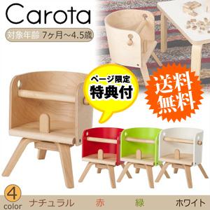 \ページ限定・カードケース付/ キッズチェア 木製 ローチェア 【送料無料・日本製】【Sdi Fantasia Carota-mini CRT-02L】 ダイニングチェア 子ども椅子