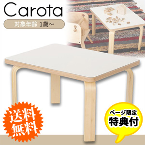 \ページ限定・カードケース付/ 子供用テーブル 【送料無料・日本製】【Sdi Fantasia Carota-table CRT-03】 キッズテーブル カロタテーブル ベビーテーブル