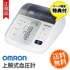\ページ限定・カードケース付/ デジタル血圧計 【送料無料】【オムロン 上腕式血圧計 HEM-7313】 自動血圧計 上腕血圧計 電子血圧計 おすすめ