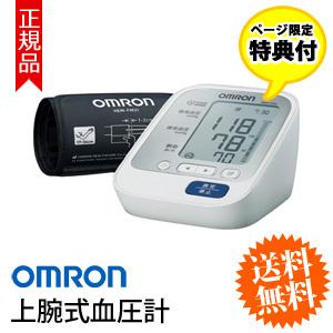 \ページ限定・カードケース付/ 自動血圧計 【送料無料】【オムロン 上腕式血圧計 HEM-7134】 デジタル血圧計 上腕血圧計 omron おすすめ 電子血圧計
