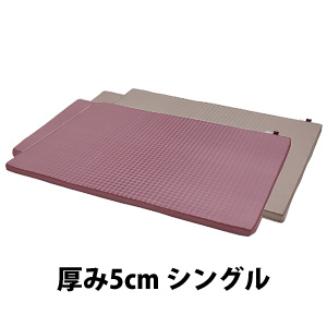 【送料無料】【テイジン Tcomfort マットレス 厚み5cm シングル T-MAT-5S】 帝人 ティーコンフォート 敷布団 体圧分散マットレス カバーが洗える 三つ折り