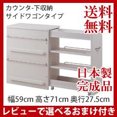 [キッチンカウンター収納 カウンター下収納 キッチン収納 日本製 完成品] カウンター下収納サイドワゴンタイプ 幅59 高さ71cm NO-0058 【送料無料】