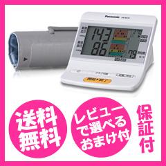 デジタル血圧計 家庭用 自動血圧計 電子血圧計 上腕式血圧計 panasonic 家庭用血圧計 【送料無料・保証付】【パナソニック 上腕血圧計 EW-BU36-W】