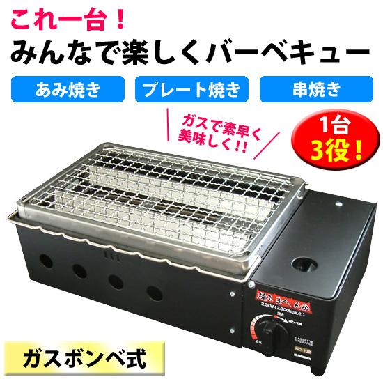 \ページ限定・カードケース付/ 焼き鳥焼き器 ガスコンロ  カセットコンロ 網焼きコンロ