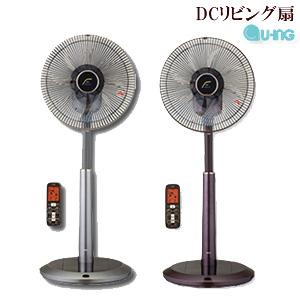 インテリア扇風機 【ユーイング リモコン付き DCリビング扇風機 UF-DTR30L】 [送料無料・代引料無料] タイマー付き DC扇風機 リモコン付き おしゃれな扇風機 リビングファン