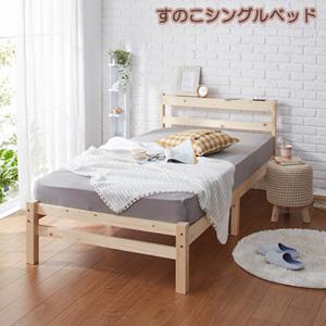 \ページ限定・カードケース付/ クロシオ すのこシングルベッド 【送料無料】 [木製シングルベッド すのこベッド シングルサイズ 宮付き コンセント]