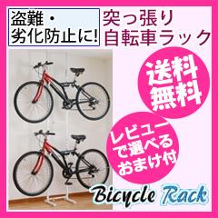 自転車ハンガー 【ツッパリ自転車ラック SB-01(WH) 1023392】[送料無料] 自転車収納 室内 自転車 ディスプレイスタンド サイクルスタンド 2台 バイクハンガー ディスプレイ バイク