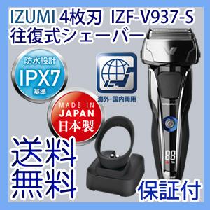 【即出荷】\ページ限定・カードケース付/ IZUMI 4枚刃 ハイエンド 往復式シェーバー IZF-V937-S シルバー 【送料無料・代引料無料】 [洗える 電気シェーバー おしゃれ 日本製]