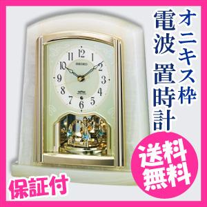 高級置き時計 【SEIKO 電波クロック 置時計 スタンダード BY223M 1097253】 [送料無料・代引料無料] 高級置き時計 オニキス置き時計 電波クロック 置時計 贈答 セイコー