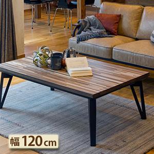こたつ モザイク 【リビングコタツ ルーン120】 [送料無料] リビングこたつテーブル 家具調こたつ 長方形 120cm スタイリッシュ 木目調 炬燵 こたつテーブル 薄型ヒーター