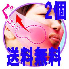 【揉まれるフェイスマスク 2個】の通販シリコンマスク【送料無料・代引手数料無料】