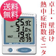 熱中症計 [体育での体育館や、職場での作業現場に熱中症計]【A&D エー・アンド・デイ 卓上・壁掛型熱中症指数モニター AD-5693】