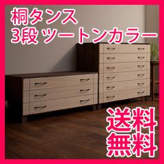 【送料無料】桐箪笥 3段 【桐チェスト 3段 ツートン色 HI-0055】 完成品 日本製